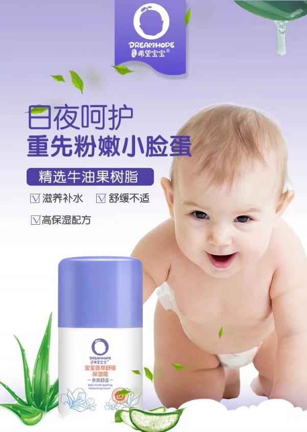 希望宝宝香草舒缓保湿霜  自然初生成分·呵护宝宝小脸蛋  诚邀全国代理与批发