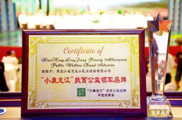 """全球婴童网恭贺:完达山乳业荣获""""小康龙江""""扶贫公益领军品牌称号"""