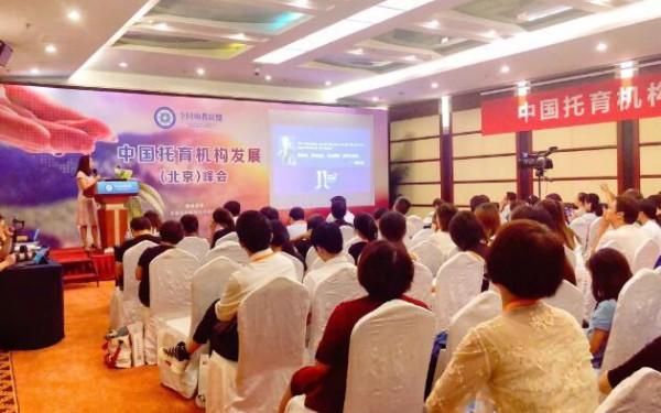 中国(北京)托育机构发展峰会MOMYHOME受邀参加