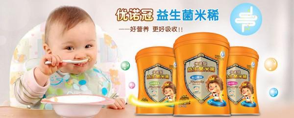 恭賀:遼寧營口湯會子與優諾冠營養品品牌成功簽約合作