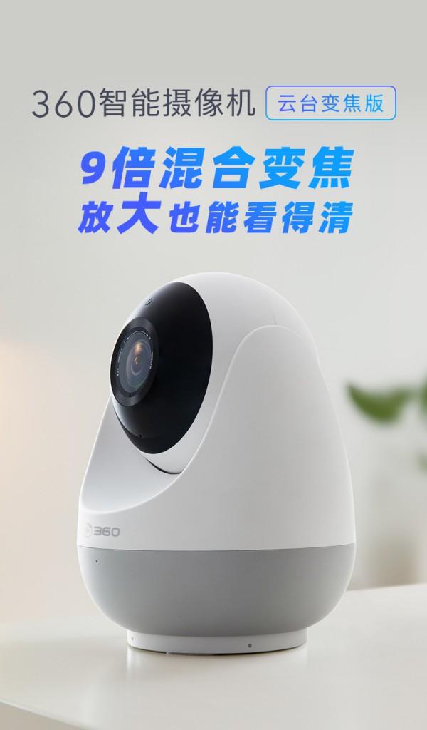 宝爸宝妈的福音!360智能摄像机云台变焦版上市