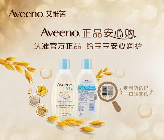 Aveeno艾惟诺与京东携手,守护正品心智,共创品质生活