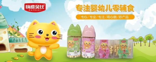 恭贺:嗨皮贝比零食品牌&全球婴童网战略合作新升级