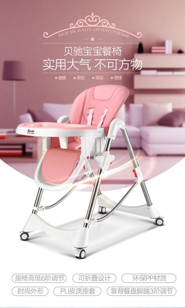 贝驰儿童多功能便携式可折叠餐椅  多功能调节让宝宝吃饭无忧•释放妈妈的双手