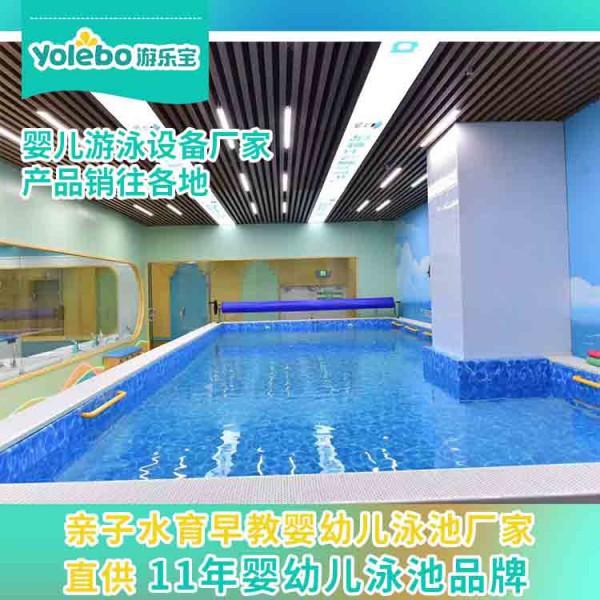 婴儿游泳馆如何选择婴儿游泳池设备的尺寸大小?