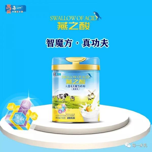 【每一倾力推出新品】国内首款燕之酸儿童成长配方奶粉,震撼上市!