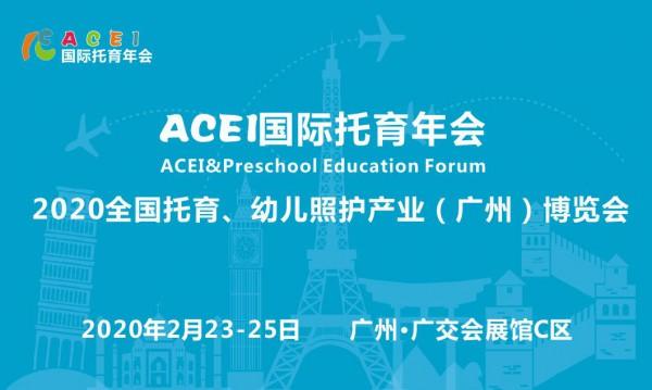 ACEI国际托育年会暨2020全国托育、幼儿照护产业(广州)博览会
