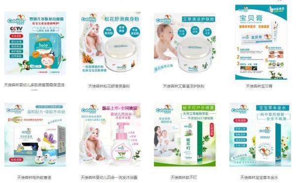 恭贺:江西赣州谢丽平与天使森林洗护品牌成功签约合作