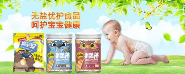 恭贺:山东德州杨洪燕与精婴领秀辅零食品牌成功签约合作