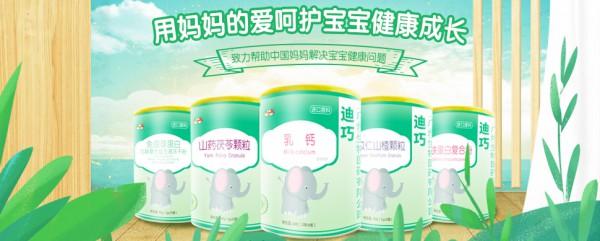 恭贺:贵州凯里丁先生与迪巧(广州)营养品品牌成功签约合作