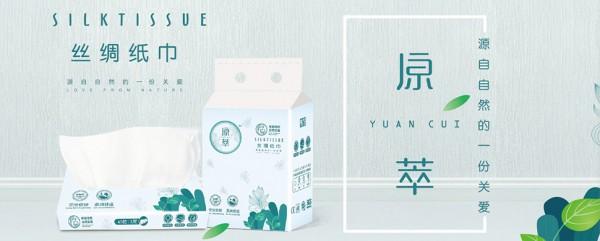 恭贺:江苏南京印先生与原萃柔纸巾品牌成功签约合作