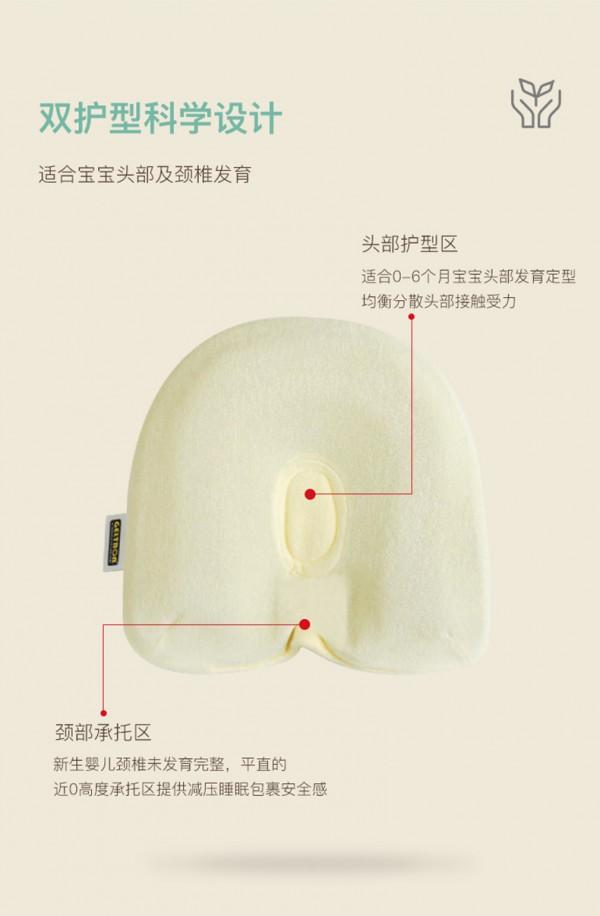 护颈塑形皆乐顿婴儿枕现已正式上线京东众筹