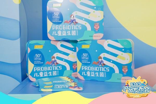 开启益生菌新时代,B365儿童益生菌新品发布