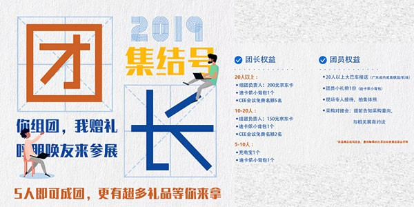 组团参观CEE深圳幼教展 5人即可轻松成团 |  团员数量攀升,团长福利升级!