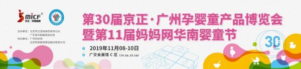 京正廣州孕嬰童展率先燃爆雙十一   紅綠金活動為展商帶來三重驚喜