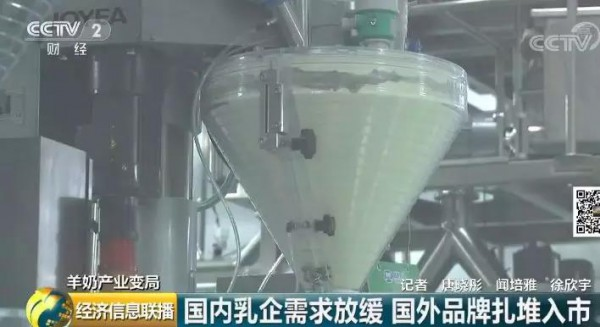 羊奶粉销量下降10%?国内乳企需求放缓 国外品牌扎堆入市