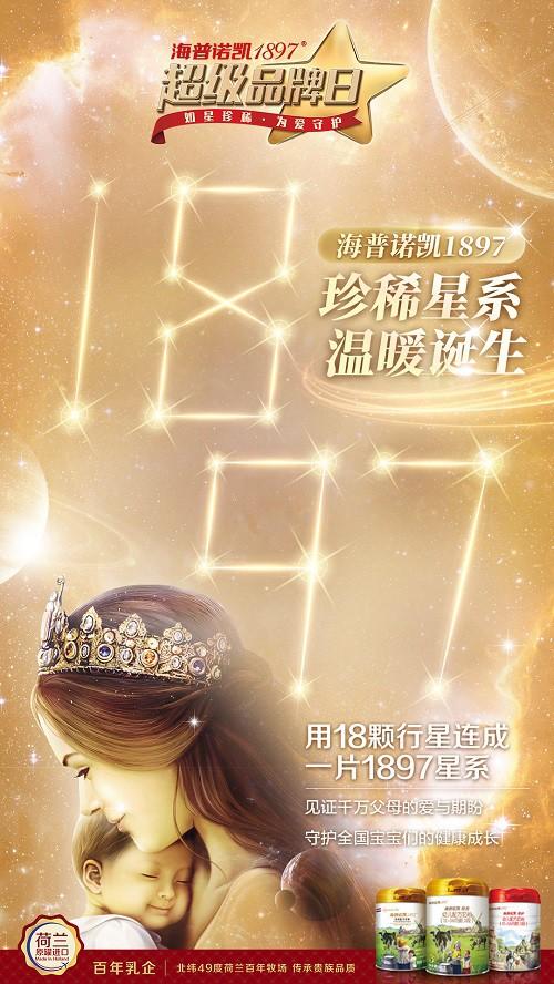 """海普诺凯1897超级品牌日""""星""""玩法,行星大礼成母婴圈热点话题"""
