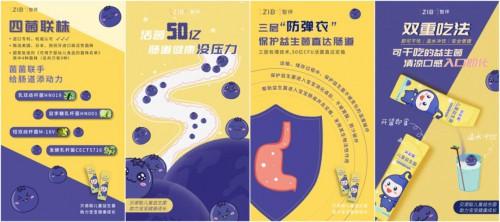 智伴科技发布贝诺聪儿童益生菌,欲在儿童市场创造生态链战略?