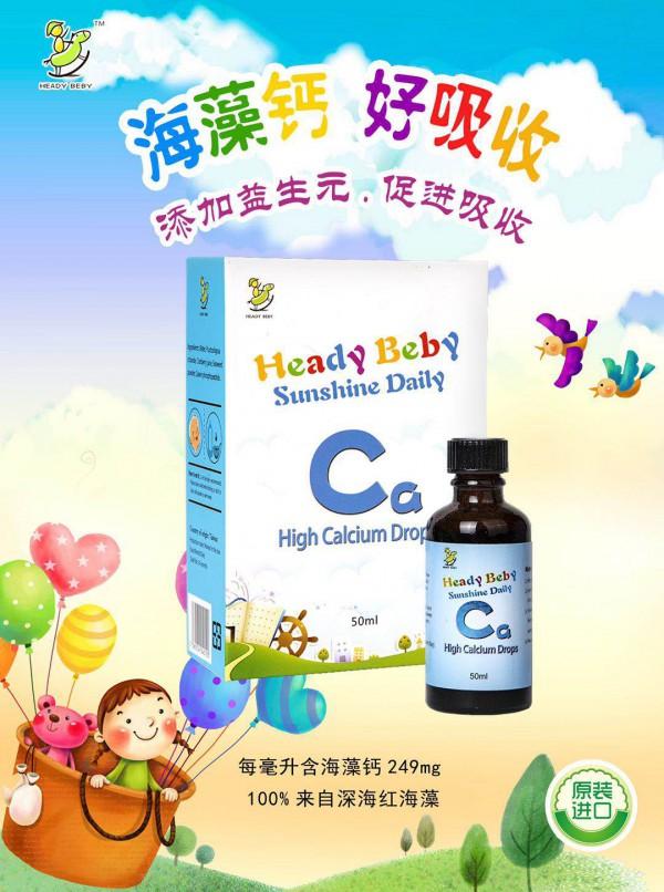 宝宝补钙补对了么?海蒂贝比高钙饮液 勿错过补钙黄金期