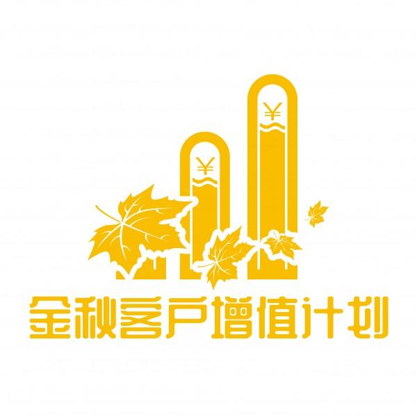 京正广州孕婴童展开启优选品牌回馈·金秋客户增值计划
