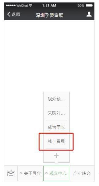 【MBC深圳孕婴童展】展商福利:开启线上宣传、客户邀约,一步抢先商机无限