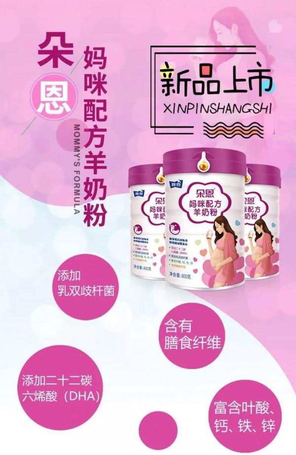 朵恩妈咪配方羊奶粉已经上市  为万千母婴店打造引流神器