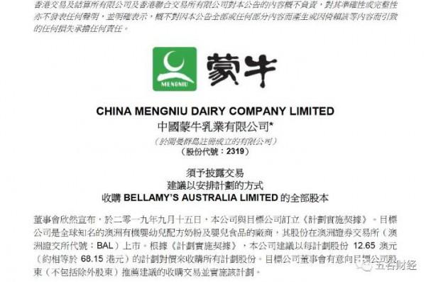 奶粉行业整合加速:圣元国际成功收购艾倍特 蒙牛有意拿下贝拉米