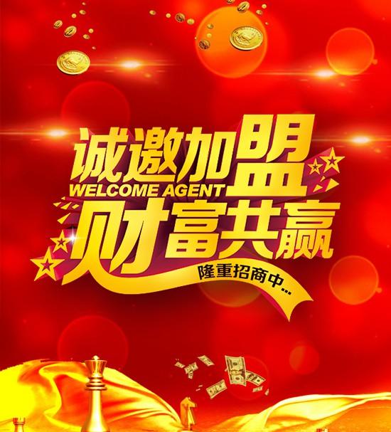 恭贺:山西长治崔家昱与伟尼熊童装品牌成功签约合作!