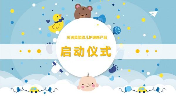 贝润芙新品发布会亮相第21届中国工博会