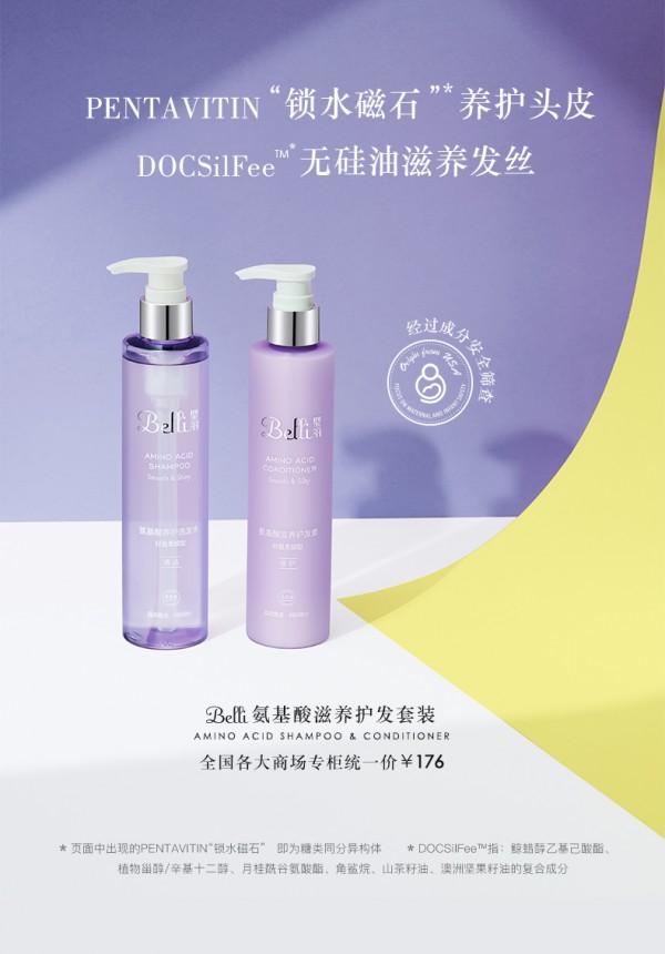 """璧丽 - Belli孕妇氨基酸滋养护发套装    无硅油植物配方·""""锁水磁石""""养护头皮/发丝"""