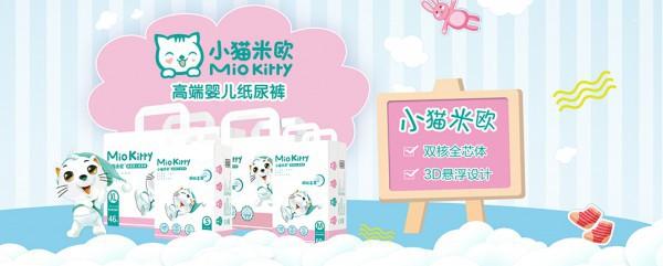 恭賀:廣東佛山譚女士與小貓米歐紙尿褲品品牌成功簽約合作