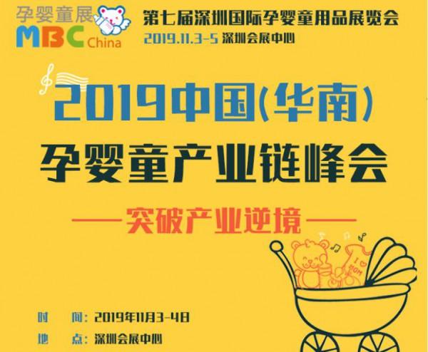 2019MBC深圳孕嬰童展招商即將截止11月我們深圳見