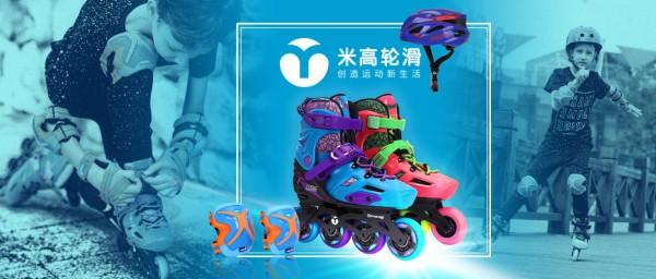 米高全新儿童轮滑装备亮相CKE中国婴童展,生态化营销模式带你抢占百亿轮滑市场