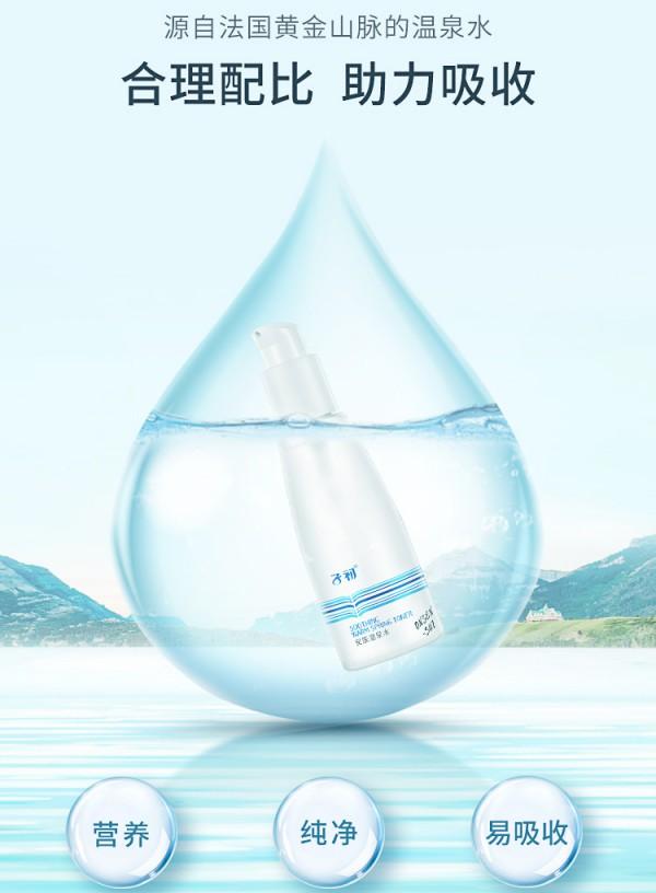 子初孕妇温泉水爽肤水   温泉呵护·滋润保湿健康肌肤
