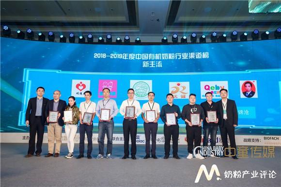 首屆中國有機奶粉發展論壇行業力量榜單重磅發布!
