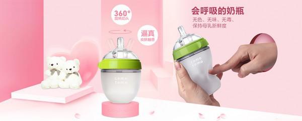 Comotomo可么多么硅胶奶瓶 母乳实感 让宝宝不再抗拒的奶瓶