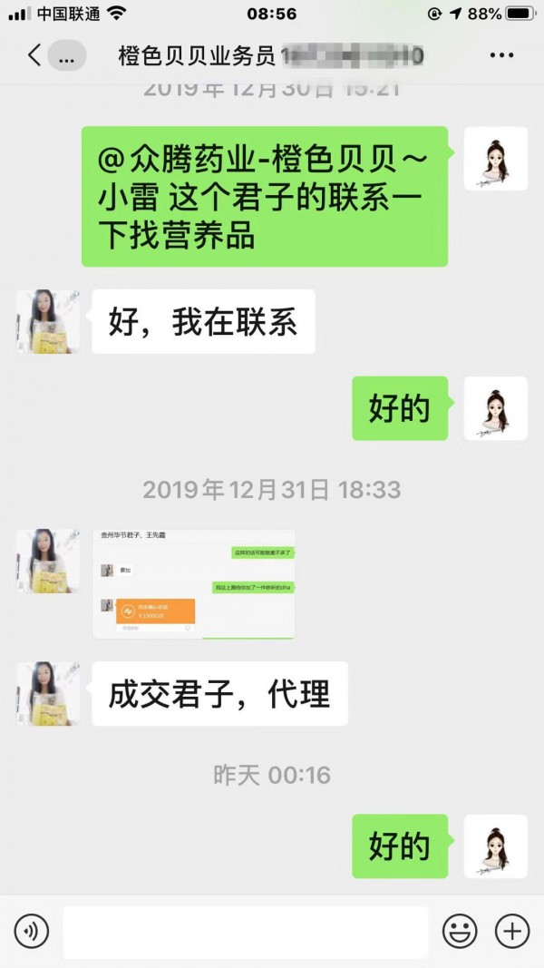 恭贺:贵州毕节君子母婴经销商签约橙色贝贝营养品   祝2020财运连连