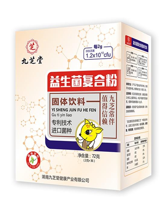 九芝堂益生菌复合粉益生菌+益生元组合 有效呵护宝宝的肠道健康