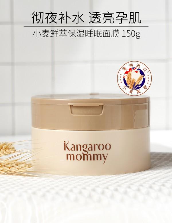 袋鼠妈妈孕妇小麦鲜萃保湿睡眠面膜  植萃呵护·沁润肌底