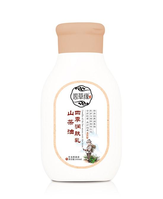 """阁草缘山茶油四季润肤乳   富含多种营养成分在肌肤表层形成""""保护膜·抵御外界侵害"""