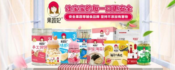 恭贺:河南信阳陈女士与果蔬妃零食品牌成功签约合作