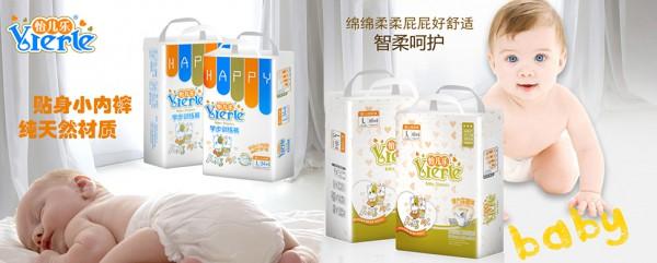 恭贺:黑龙江牡丹江李贞与怡儿乐纸尿裤品牌成功签约合作
