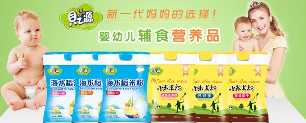 恭賀:河南新鄉林配配與貝之源營養品品牌成功簽約合作