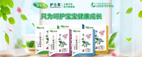 护生草保健贴系列绿色疗法·安全健康 让宝宝少吃药少打针