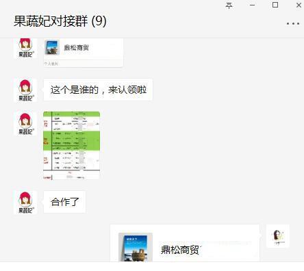 恭贺:黑龙江胡先生与果蔬妃儿童零食品牌成功签约合作