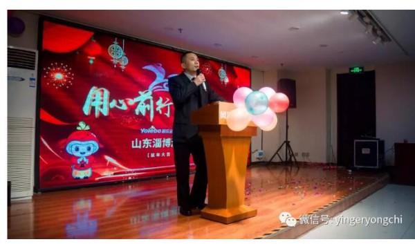 """""""游乐宝集团用心前进,腾飞2020""""年会顺利召开!游乐宝孙总祝大家:新年快乐"""