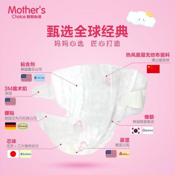 妈妈心选纸尿裤系列  瞬间锁水锁湿·高效防漏