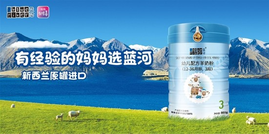 羊奶粉市场持续扩容 蓝河绵羊奶领跑高端羊奶粉市场