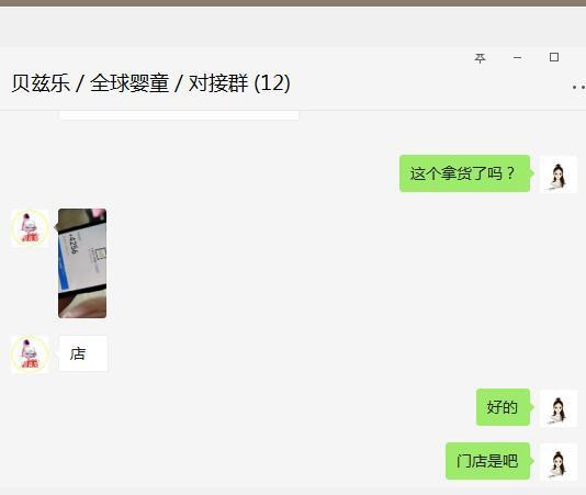恭賀:四川自貢何官群與貝茲樂紙尿褲品牌成功簽約合作!