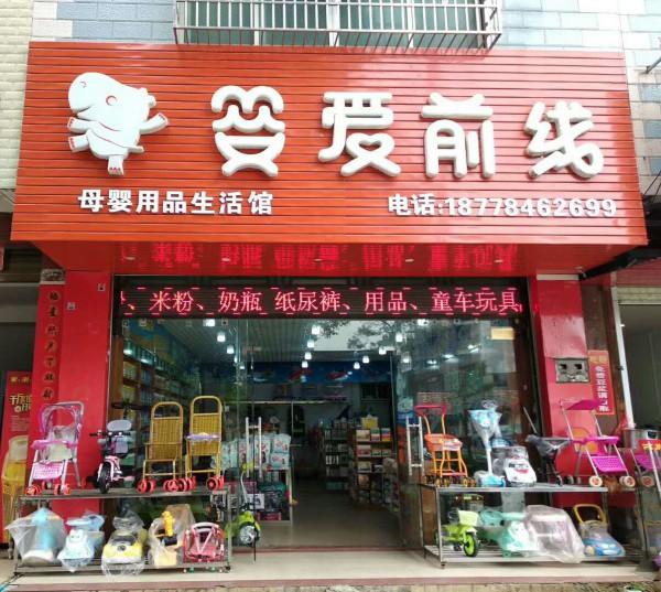想开一家母婴店,母婴店进货渠道有哪些?这些渠道你需要知道!(二)